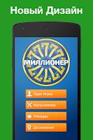 Screenshot of Миллионер