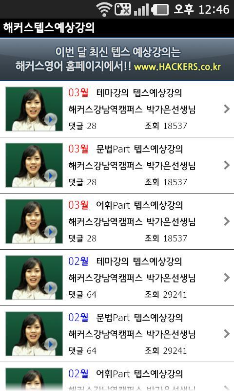 해커스 텝스 -TEPS 텝스무료인강 텝스공부법 시험일정- screenshot