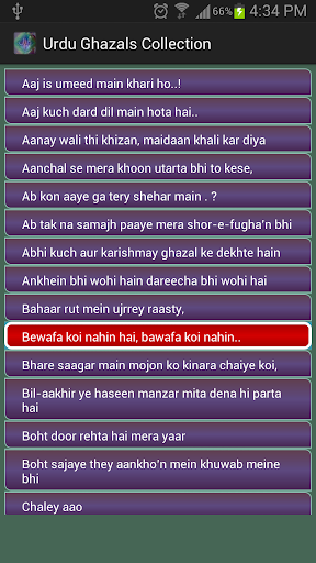 Urdu Ghazals Collection