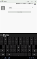 Screenshot of Eng-Chi dictionary keyboard