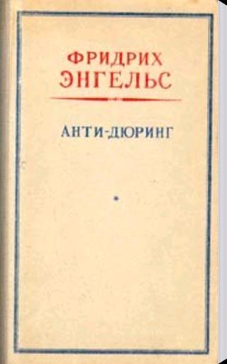 К.МАРКС Ф.ЭНГЕЛЬС АНТИ-ДЮРИНГ
