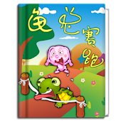 幼儿识字绘本故事《龟兔赛跑》