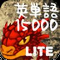 英単語転生 15000 Lite logo