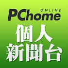 PChome 個人新聞台 icon