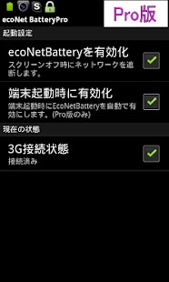 ecoNetBatteryPro-BatterySave-- screenshot thumbnail