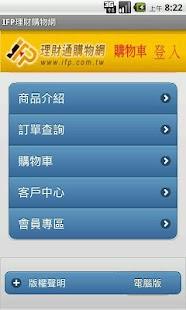 玩免費商業APP|下載IFP理財購物網 app不用錢|硬是要APP