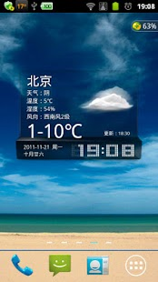 墨迹天气插件皮肤3D weather board- screenshot thumbnail