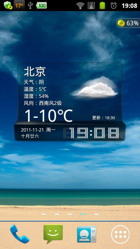 墨迹天气插件皮肤3D weather board - screenshot
