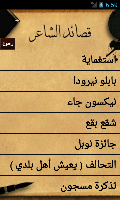 روائع احمد نجم - screenshot