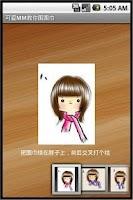 Screenshot of 可愛MM教你圍圍巾