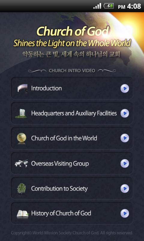 Church of God - screenshot