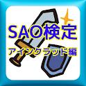 Quiz forソードアートオンラインSAOアインクラッド編 icon