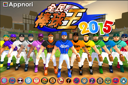 全民棒球王 2015 Baseball Kings