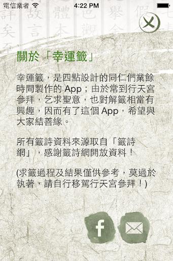 免費下載工具APP|幸運籤 app開箱文|APP開箱王