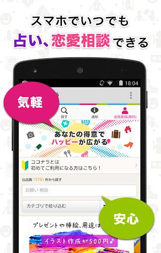 ココナラ(占いや似顔絵作成が500円できるフリマアプリ)
