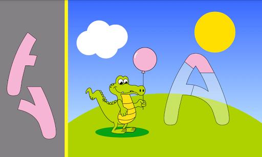 Aligator ABC dla dzieci