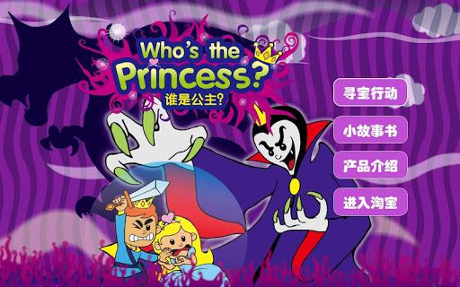 Who's the princess