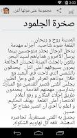 Screenshot of على موتها أغني - يسري الغول