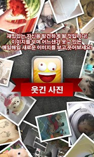 엽기/코믹 사진 - screenshot thumbnail