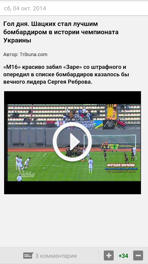 Заря+ Tribuna.com- screenshot
