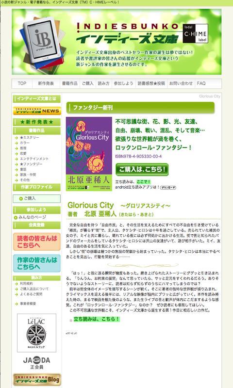 グロリアスシティ/インディーズ文庫立ち読み版- screenshot