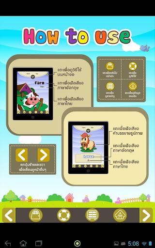 玩免費教育APP|下載我的第一本单词:英语 - 泰语 2 app不用錢|硬是要APP