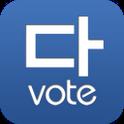 투표솔루션 ◐다vote◑ icon