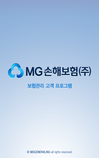 MG손해보험 보상직원용