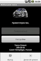 Screenshot of Такси Олимп