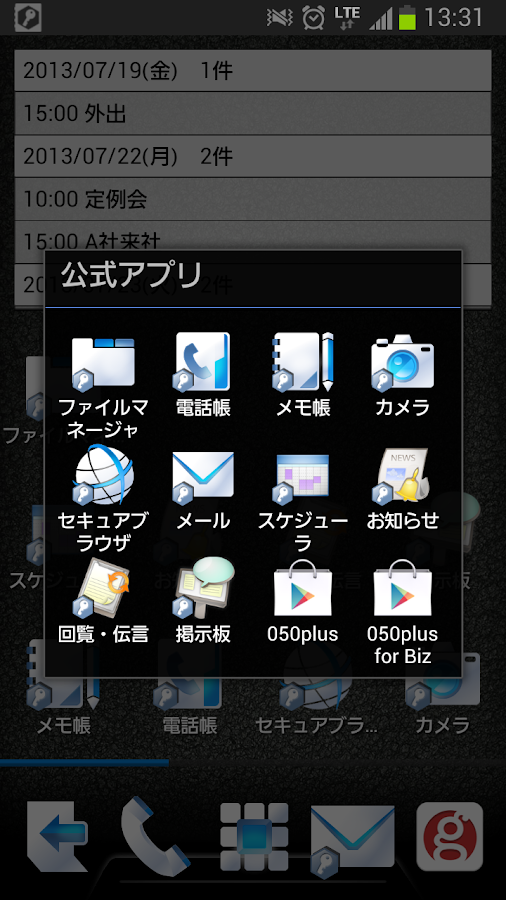 ビジネスgoo for BYOD- screenshot