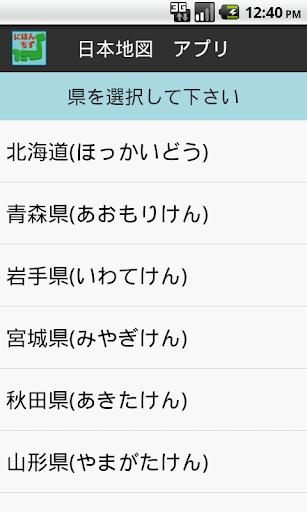 玩教育App 【無料】日本地図アプリ:見て覚えられる(一般用)免費 APP試玩