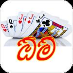 Omi, The card game in Sinhala Apk