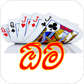 Omi, The card game in Sinhala