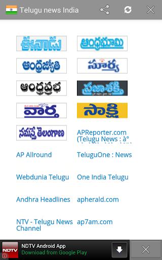 All Telugu News Paper India