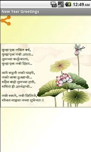 New Year Greetings Marathi screenshot