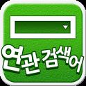 당신의연관검색어 icon