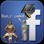 Tamil Funny Pics