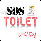 화장실 SOS 대구