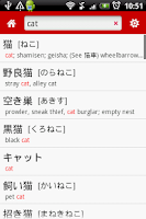 Screenshot of JED - Japanese Dictionary