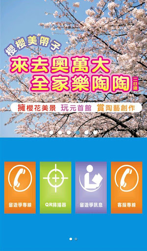 玩旅遊App|鋼友旅行社免費|APP試玩