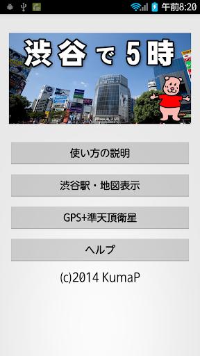 渋谷で5時