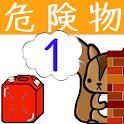 危険物乙1類問題集 ー体験版ー りすさんシリーズ