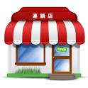 香港連鎖店 icon