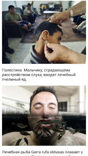 Нетрадиционная медицина.