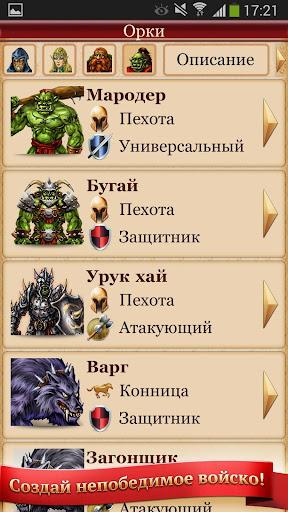 Игра Наследие Древних для планшетов на Android