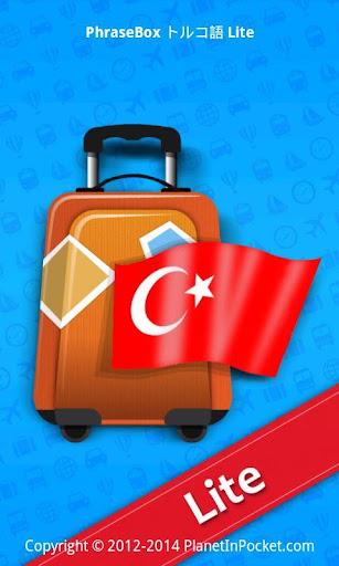会話帳トルコ語 Lite