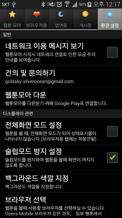웹툰 모아 SPEED - screenshot