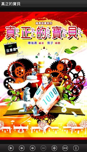 真正的寶貝 L075 中華印經協會.台灣生命電視台