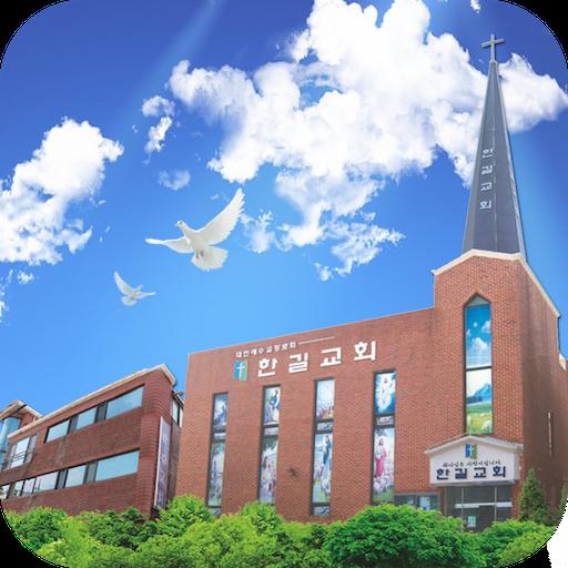 안산한길교회 生活 App LOGO-APP試玩