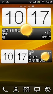 墨迹天气插件皮肤htc sense4.0 - screenshot thumbnail